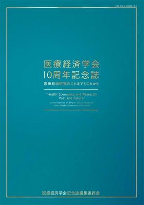 医療経済学会10周年記念誌