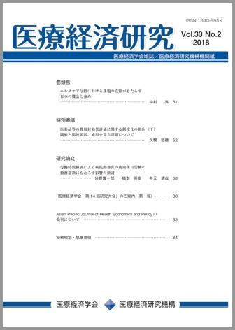 医療経済研究 Vol.30 No.2 2018