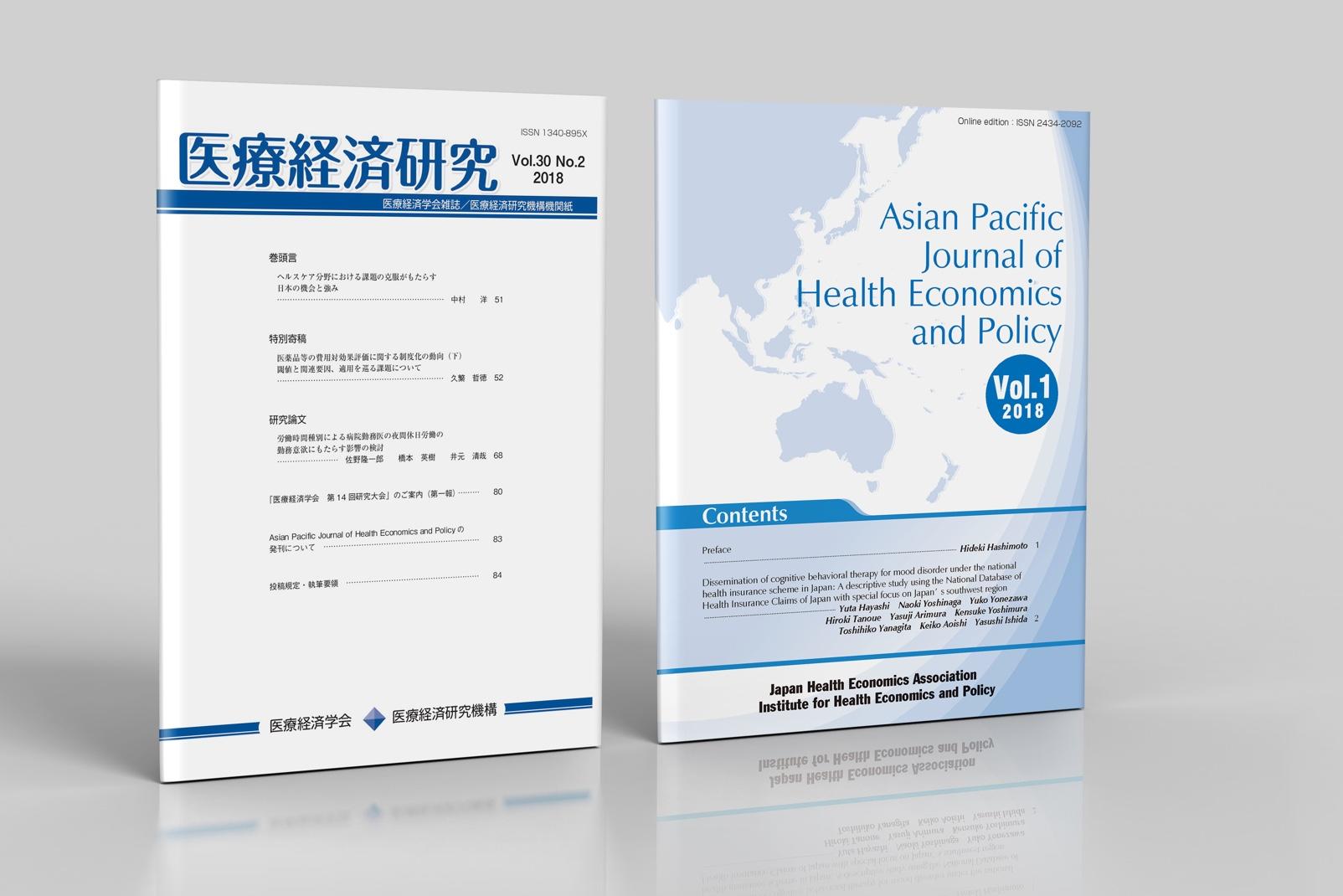 学会誌・機関紙「医療経済研究」の投稿を募集中