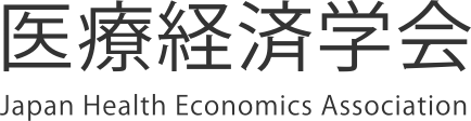 医療経済学会