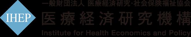 IHEP 一般財団法人 医療経済研究・社会保険福祉協会 医療経済研究機構 Institute for Health Economics and Policy
