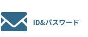 ID&パスワード