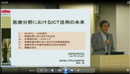 医療分野におけるICT活用の未来